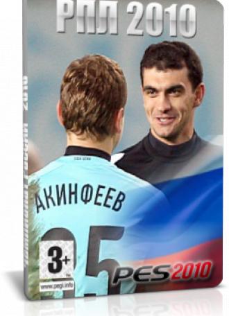 Скачать Patch Российская Премьер Лига v 2.0 для PES 2010 2010 / Ру